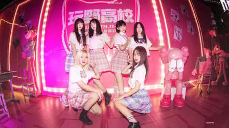 MUSE CLUB · 驻马店@教师节主题派对 | 2020.09.11-12玩野高校JK制服主题派对现场精彩回顾