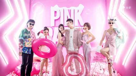 繁花合肥店#粉红主题派对# 万物皆可粉,满足你对粉色一切的美好想象。