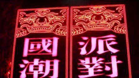 普宁国潮TT酒吧 国潮中国风主题派对
