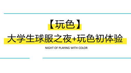 【玩色】大学生球服之夜+玩色初体验 方案下载