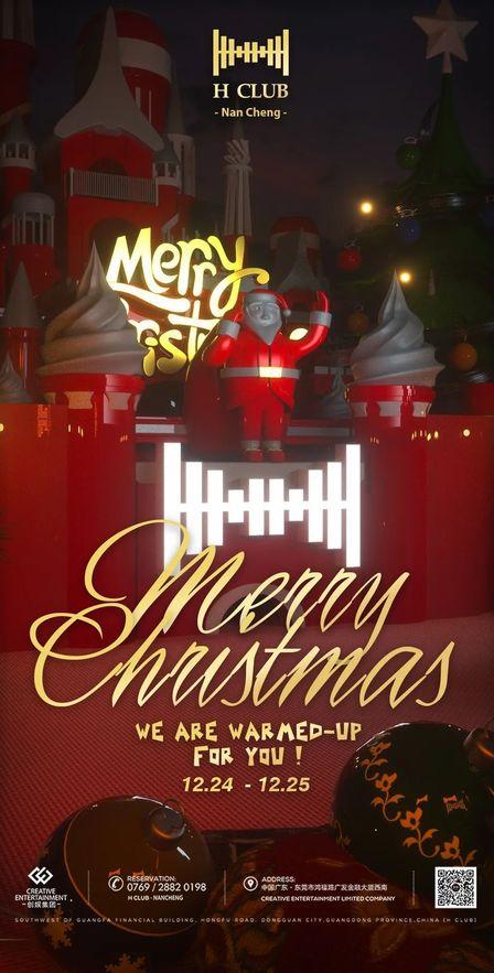 H CLUB南城 圣诞节主题派对海报参考