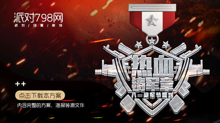 【热血铸军章】建军节派对方案下载