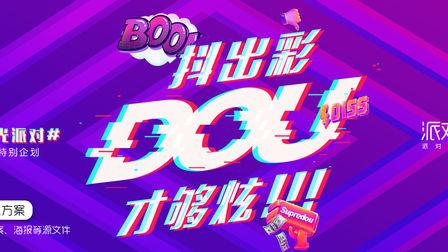 【抖音荧光】主题派对活动方案下载