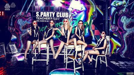 S-PARTY酒吧9/10教师节主题派对 9月10日SPARTY蹦迪学院精彩回顾~~~