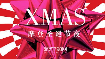 【摩登圣诞夜】圣诞节主题派对方案下载