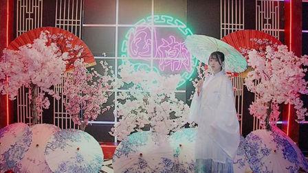 浮生若梦 为欢几何 新乡MIX 国潮中国风主题派对