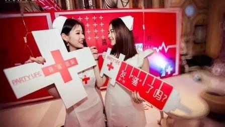 虎门LIFECLUB 护士节【高骚派对】精彩回顾