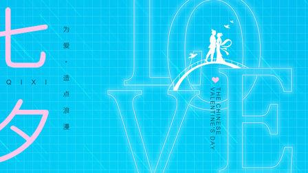 爱情仪式感【为爱造点浪漫】七夕情人节派对方案
