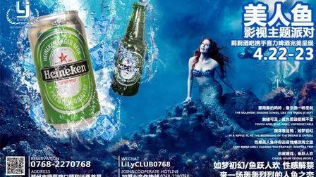 莉莉酒吧《美人鱼》主题派对  性感解禁 人鱼之恋派对现场精彩回顾