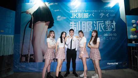 简阳LUCKY#教师节主题派对#  再精彩的夜晚,也不如JK萌妹来的心动~