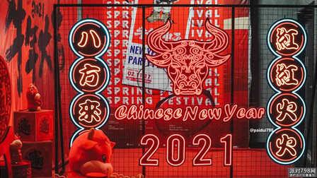漢都未来派对空间  #新春主题派对 # Happy niu Year