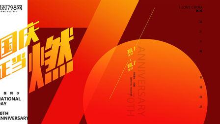 2019【国庆正当燃】国庆节主题方案——派对798网