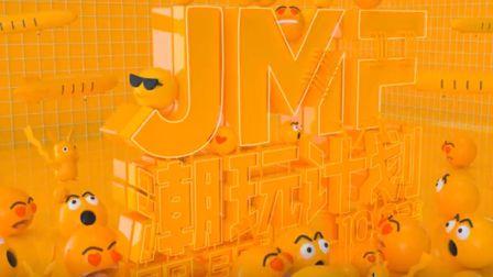 JX电音剧场 WuZhou Emoji表情主题派对