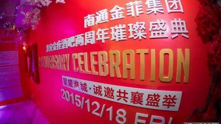 淮安金座酒吧 周年庆主题派对 两周年璀璨盛典,全城瞩目精彩回顾!