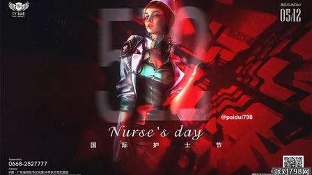今夜没烦恼,快把护士姐姐都带走,TY BAR 5/12 性感护士主题派对