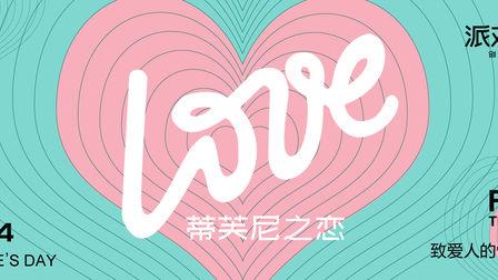 【蒂芙尼之恋】情人节主题方案——派对798网