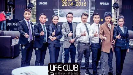 LIFECLUB周年庆主题派对  酒吧2周年庆 玩乐盛典大玩特玩&大有不同