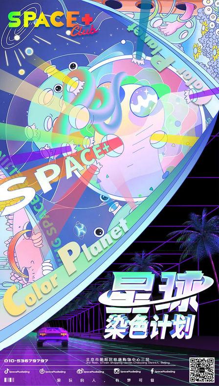 SpacePlusBeijing 电音主题派对海报参考