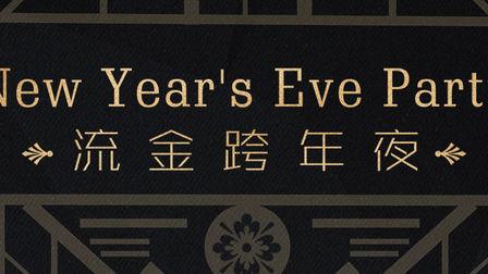 【流金跨年夜】跨年主题派对方案