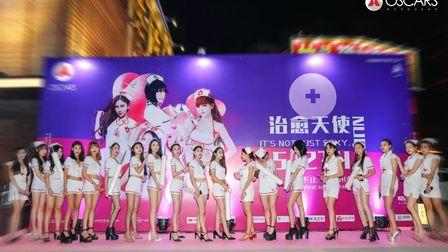 红馆奥斯卡酒吧吴川店护士节主题派对 精彩回顾!