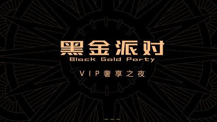 【VIP奢享之夜】黑金主题派对方案下载