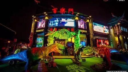 """百乐门酒吧【侏罗纪世界】主题派对,侏罗纪科幻世界近在咫尺,最具视觉冲击力的电影""""侏罗纪世界"""""""