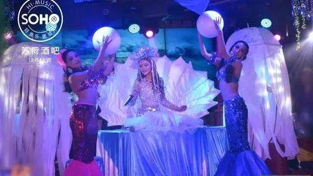 """苏荷酒吧 美人鱼主题派对""""我和美人鱼有个约会""""邀您一起兴""""疯""""作""""浪""""寻找属于您的美人鱼"""