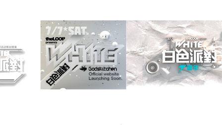 【白色派对】活动方案