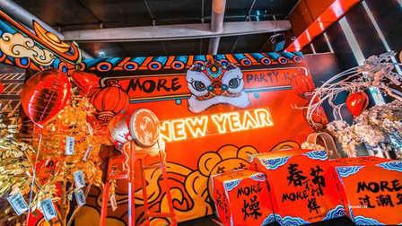 MORE 339店 新春主题派对·凯歌辞旧岁,骏牛迎新春
