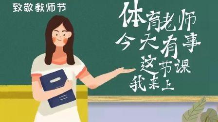 没有做不完的作业,只有享不完的快乐 MepburnClub️ 教师节主题派对预告