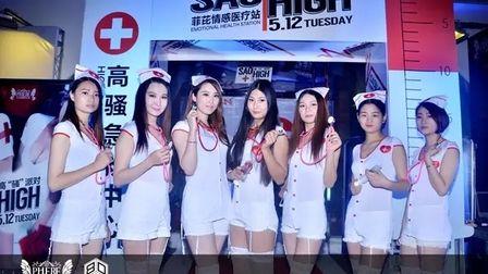 【护士节】主题派对,美丽的白衣天使,尽显诱惑!
