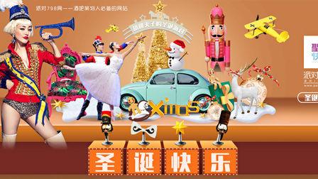 【胡桃夹子的圣诞派对】圣诞节主题方案下载