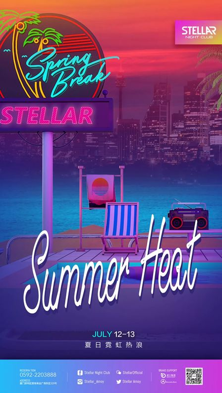 StellarOfficial 夏日泡沫主题派对海报参考