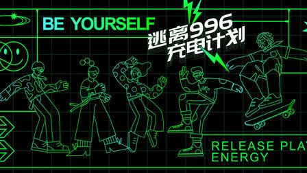 IP【充电计划】逃离996荧光主题派对-方案下载-(含设计源文件)