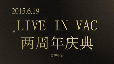 亚洲第一派对空间酒吧2周年庆派对方案