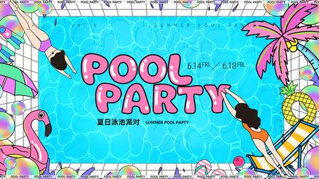 IP【POOL PARTY】夏日泳池派对 方案下载