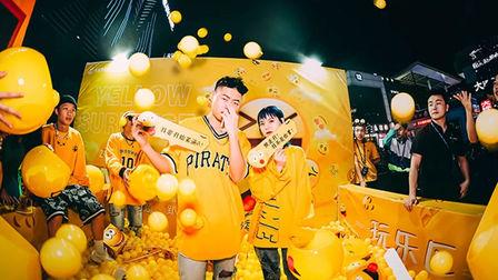 MUSA品牌中心《 Yellow surprise 》Emoji主题Party