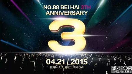 北海88酒吧周年庆主题派对 三周年店庆!璀璨星光•闪耀全城