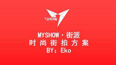 【MYSHOW派街】时尚街拍方案