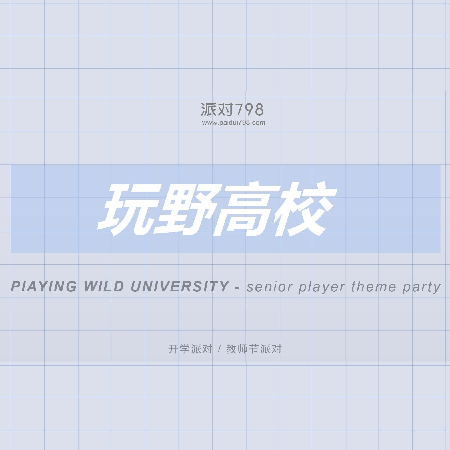 玩野高校-教师节派对
