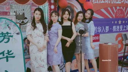 上海胡桃里松江店  夜上海旗袍 x 三周年店庆主题派对