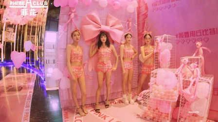 PHEBECLUB安铺  粉红主题派对